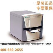 卡盒式功能酶標儀