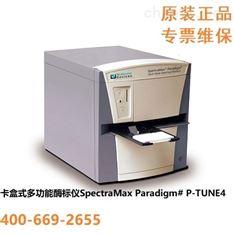 卡盒式功能酶标仪