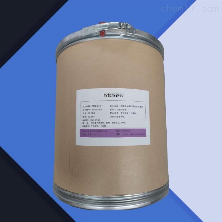 农业级柠檬酸铁铵 营养强化剂