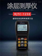 RJTC-1250穿越涂层超声波测厚