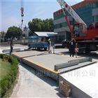 上海區域內規格1-200噸電子地磅上門維修