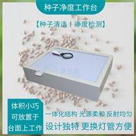 种子净度工作台SJD-800
