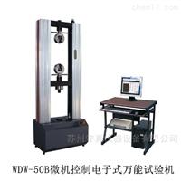 WDW-50B微机控制环刚度电子式万能试验机