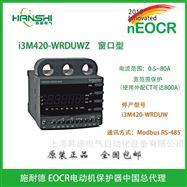EOCRI3M420-WRDUWZEOCR-I3M420智能电动机保护器