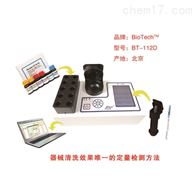 BT-112D ATP荧光检测仪