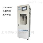 TCuG-3050重金属测总铜在线自动分析仪