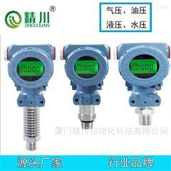 JCP晋江空压机压力变送器