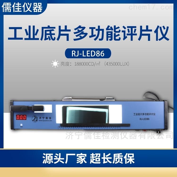 儒佳RJ-LED7观片灯 工业看片灯 厂家直销