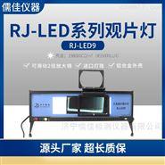 儒佳 RJ-LED9 高亮度台式LED观片灯