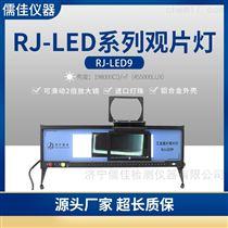 儒佳 RJ-LED30T 高亮度臺式LED觀片燈