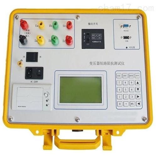 现货变压器短路阻抗测试仪*