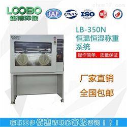 LB-800S低浓度颗粒物的测定恒温恒湿称重系统