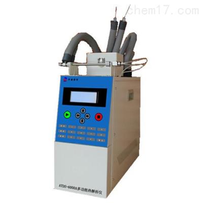 智能国产ATD-6000A型双通道热解吸仪