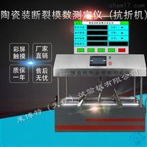 陶瓷磚斷裂模數儀可采用微機控製係統