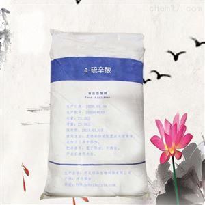 食品级*a-硫辛酸 营养强化剂