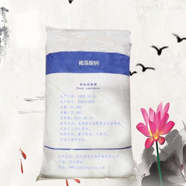 *褐藻酸钠 增稠剂