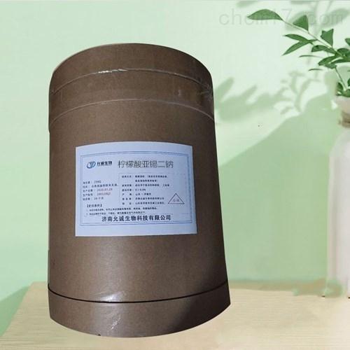 工业级柠檬酸亚锡二钠防腐剂量大优惠