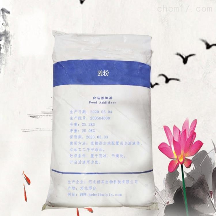 *姜粉 增味剂