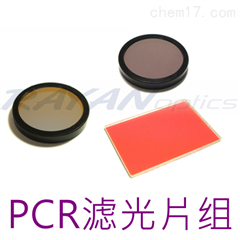PCR滤光片