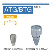 tohnichi 东日扭矩表 BTG36CN-S BTG60CN-S