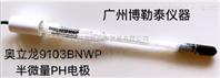 奧立龍 9103BNWP半微量復合pH電極