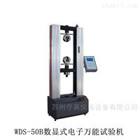 WDS-50B承载压力 数显式电子万能试验机