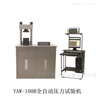 YAW-100B标准全自动压力试验机