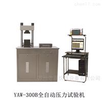 YAW-300B水泥胶沙强度 全自动压力试验机