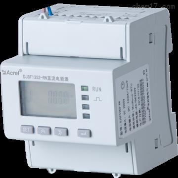 DJSF1352-RN-P1/2C導軌式直流電能表 帶2路485通訊