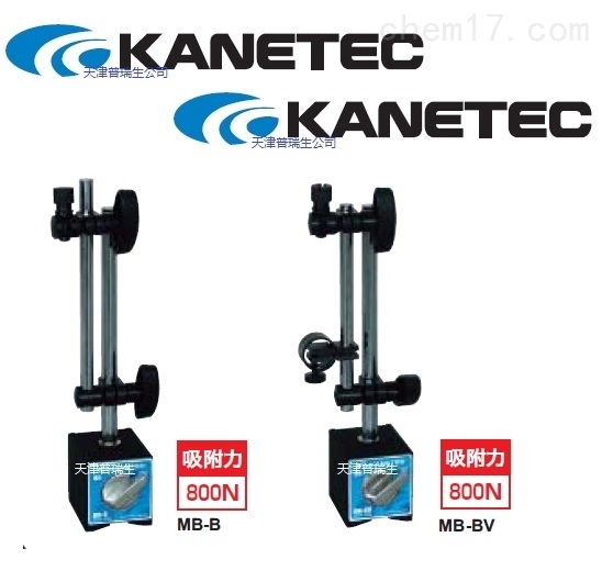 日本 KANETEC 强力 MB-B-DG8C 磁力表座