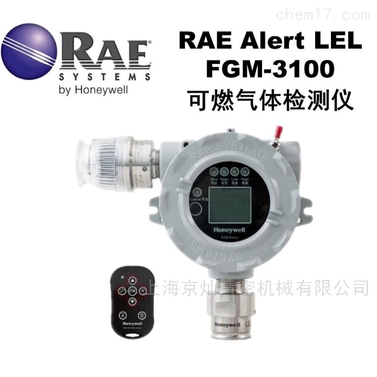 FGM-3100美国华瑞可燃气体检测仪