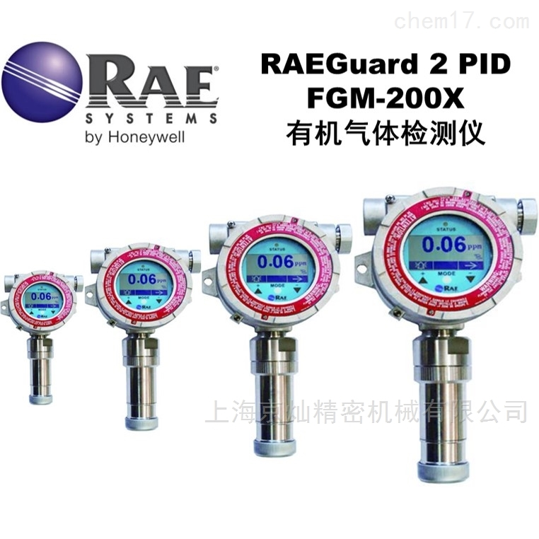 FGM-200X美国华瑞有机气体检测仪