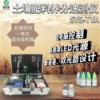 土壤养分肥料速测仪SYS-TYA