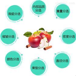 苹果自动分选机