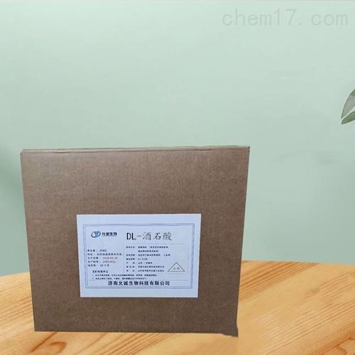 工业级DL-酒石酸酸度调节剂量大优惠