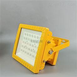 现货方形LED防爆灯30W
