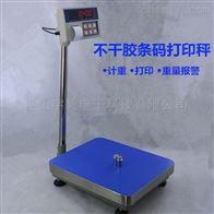 TCS-PW不干胶计重条码标签打印台秤打印称30-500kg