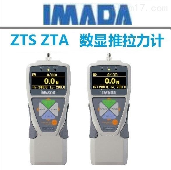 日本IMADA依梦达数显推拉力计ZTS-500N