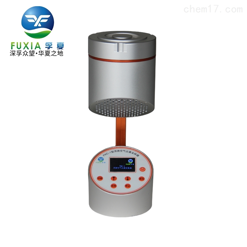 新款手提式浮游菌采樣器FKC-1