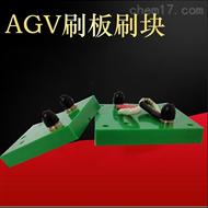 35AAGV自動充電刷板刷塊AGV集電器