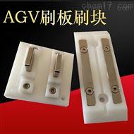 70AAGV充電 充電模組 刷板刷塊碳刷