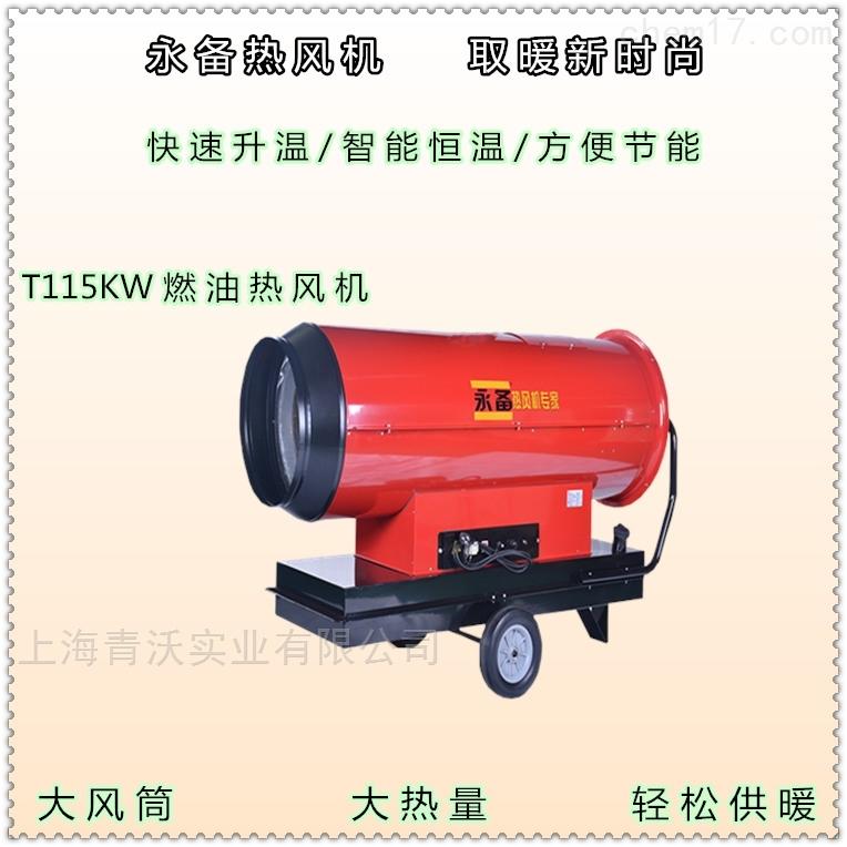 燃油取暖保温炉 运猪车辆烘干消毒热风炮