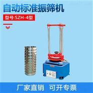 SZH-4型自动标准振筛机