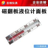磁翻板液位计面板厂家价格 液位变送器面板