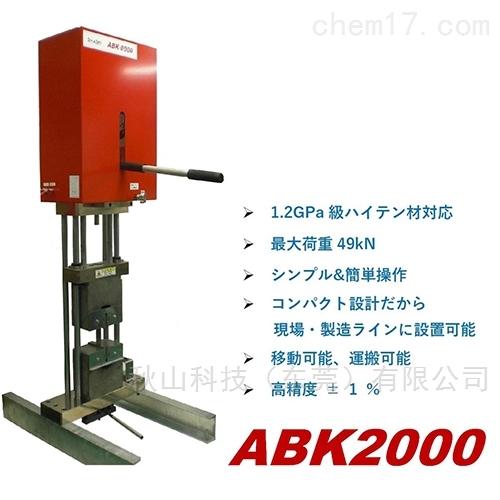 日本大桥ohashi高强度材料拉伸试验机
