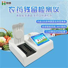 HM-NC20安卓农药残留检测仪
