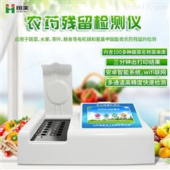 HM-NC08农药残留速测仪价格