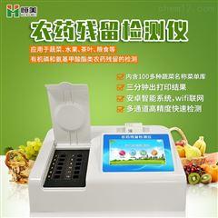 HM-NC08农药残毒快速测定仪