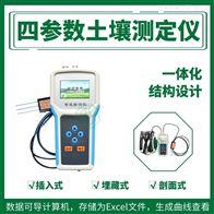 四参数土壤测试仪SYS-SWYP