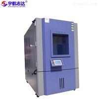 YH-ZD高低温试验箱维修厂家可编程恒温湿热测试箱
